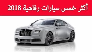 Top 5 Luxurious cars - أكثر خمس سيارات رفاهية
