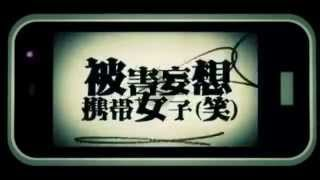 【桜雨音/ Sakura Amane】Persecution Complex Cell phone Girl (lol)【UTAUカバー】