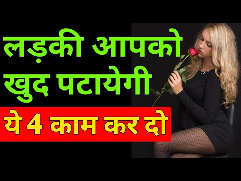 Xxx Mp4 Ladki Patane Ke 4 New Tarike How To Impress A Girl Tarika In Hindi Ladki Kaise Pataye Patate Hai 3gp Sex
