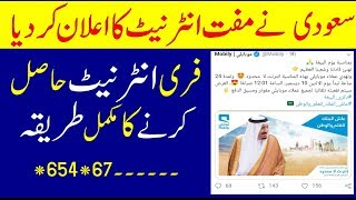 Saudi News Live | Unlimited Free Internet For Peoples In Saudi Arabia | Sahil Tricks