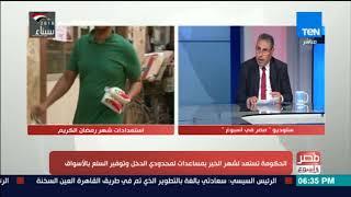 مصر في أسبوع | فقرة خاصة حول استعدادات الدولة المصرية لاستقبال شهر رمضان