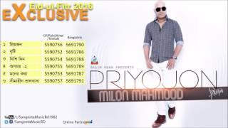 Priyojon - Milon Mahmood - Full Audio Album - Sangeeta Eid Exclusive