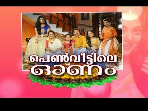 Ahaana Krishna Kumar with Family |പെണ്വീട്ടിലെ ഓണം | Onam 2017