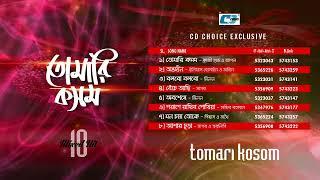 Tomari Kosom | Audio Jukebox | New Bangla Songs 2016