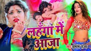 लहँगा में आजा  - Tum jo Mile - Bhojpuri hot video subhash raja 2016