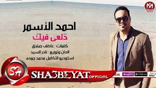 احمد الاسمر اغنية دلعى فيك 2018 على شعبيات AHMED EL ASMR - DAL3Y FEK