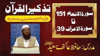 27/98- Surah Al-An