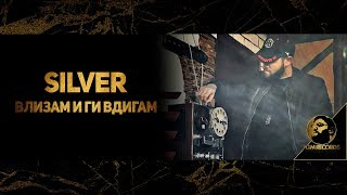 SILVER - #VLIZAMIGIVDIGAM (OFFICIAL VIDEO, 2018) - Силвър - #ВлизамИгиВдигам (Официално видео, 2018)