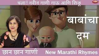 babancha Dum | My Daddy | New Song | Marathi Balgeet | Marathi baby Song | Marathi Music Video