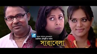 Sarabela | Bangla Natok | Sharmili Ahmed, Dr. Enamul Haque, Mimo | Chayanika Chowdhury