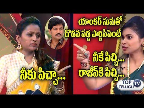స్టార్ మహిళ షోలో ఇద్దరి మధ్య గొడవలు | Participant Argues with Anchor Suma | E TV Star Mahila