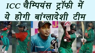Bangladesh squad announced for ICC Champions Trophy 2017  | वनइंडिया हिन्दी