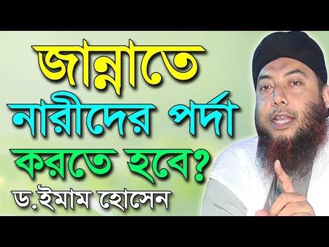 Xxx Mp4 জান্নাতে নারীদের পর্দা করতে হবে কি ড মুফতি ইমাম হোসাইন জাহান্নাম Bangla Islamic Reminder 3gp Sex