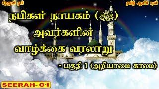 அறியாமை காலம் - பகுதி 1 - நபிகள் நாயகம் (ﷺ) அவர்களின் வாழ்க்கை வரலாறு   Tamil Aalim Tv   Tamil Bayan