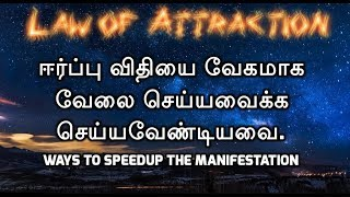 Law of Attraction in Tamil | Tips |  how to speedup the manifestation?