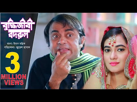 Buddhijibi Bodrul | বুদ্ধিজীবী বদরুল | Akhomo Hasan | Juel Hasan | Bangla Natok 2019