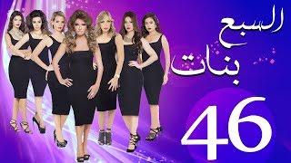 مسلسل السبع بنات الحلقة  | 46 | Sabaa Banat Series Eps