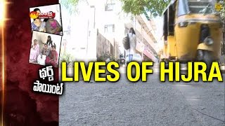 Sakshi Special Story on the lives of Hijras - Third Point