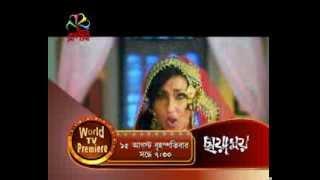 WORLD TELEVISION PREMIERE - CHAYAMOY in Ruposhi Bangla