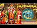 Dwisakshi Bhavana | Sri SatyaNarayana Swamy Songs | Annavaram SatyaNarayana Swamy Songs