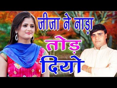 Xxx Mp4 मेरो रसगुल्ला सो फोड़ दियो Ramdhan Gujjar Latest Rasiya 2018 Trimurti Cassette 3gp Sex