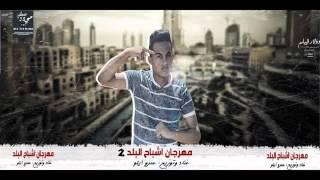 مهرجان اشباح البلد 2 غناء و توزيع عمرو ايتو جديد 2016