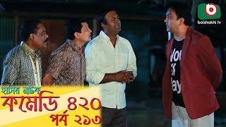দম ফাটানো হাসির নাটক - Comedy 420 | EP - 213 | Mir Sabbir, Ahona, Siddik, Chitrolekha Guho, Alvi