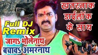 NEW Dj Remix - PAWAN SINGH SUPERHIT SONG 2017 - अमरनाथ (Attack) - Bachawa Amarnath - Bhojpuri Songs