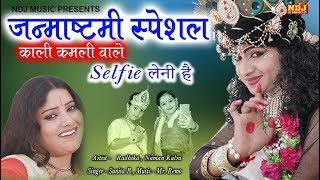जन्माष्टमी स्पेशल Radha Krishan Bhajans # Sunita B # Kali Kamli Wale Selfe Leni Hai # NDJ Music