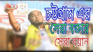 Islamic Bangla Waz Mahfil 2017 By Mufti Azizul Haq Al Madani
