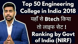 Top 50 Engineering College in India 2018 | NIRF - MHRD | Btech | Best Engineering College India