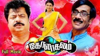 Tamil Movies 2015 Full Movie New Releases KOLAKALAM |Tamil New Releases Full Movie HD