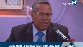 الحكومة تدشن العام الدراسي الجديد في محافظة حضرموت