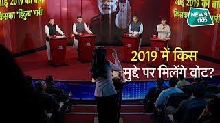 अंजना ओम कश्यप के शो में 4 पार्टी नेताओं ने बड़े मुद्दों पर बहस EXCLUSIVE | News Tak