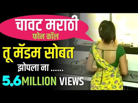 Xxx Mp4 Marathi Call Recording मराठी कॉल रेकॉर्डिंग Marathi Funny Videos 2018 3gp Sex