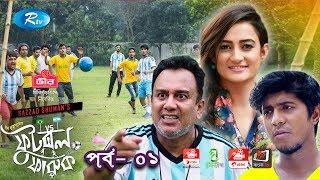 Football Faruk | ফুটবল ফারুক | Ep- 01 | Zahid Hasan, Aparna Gosh, Towsif Mahbub l Rtv Eid Drama