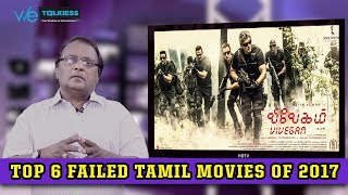 Exclusive: TOP 6 Failed Tamil movies of 2017 and the reason for it- Ajith|Suriya|Vijay|Thalapathy