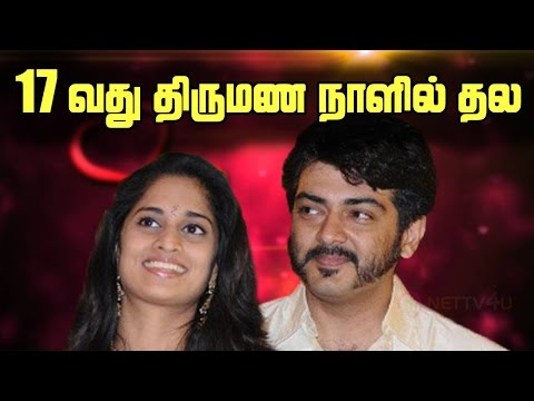 Thala Ajith Shalini Love Strory   17 th Wedding Anniversary Special   How Thala Propose To Shalini ?