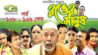 Ronger Manus || Epi 108 - 109 End | ft A T M  Shamsuzzaman, Salauddin Lavlu, Fazlur Rahman Babu