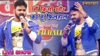 New Pawan Singh Live Show-2