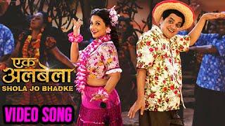 Shola Jo Bhadke | Full Video Song | Ekk Albela Marathi Movie | Vidya Balan, Mangesh Desai