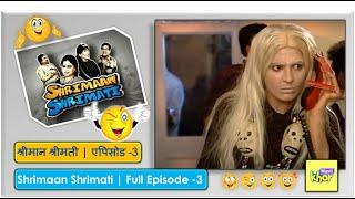 Shrimaan Shrimati | Full Episode 3