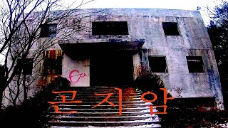 GONJIAM: The Most HAUNTED Place In KOREA - 4K First Person View