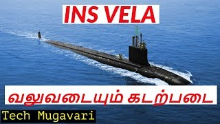 INS VELA Submarine | In Tamil