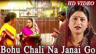 BOHU CHALI NA JANAI LO | Hrudayara Gita Vol-5 | Namita Agrawal | Sarthak Music