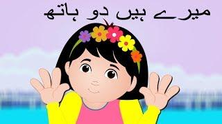 Meray Hain Do Haath | میرے ہیں دو ہاتھ | Urdu Nursery Rhyme Collection for Kids