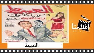 الفيلم العربي - العبيط - بطولة فريد شوقي وناهد شريف وسمير صبري و حسن مصطفى