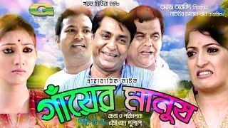 Gayer Manush | Drama | Episode 1 - 5 | Shahiduzzaman Selim | Siddikur Rahman | Humaira Himu | Shoshi