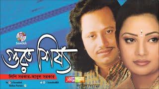 Lipi Sarkar, Abul Sarkar - Guru Shissho   Pala Gan