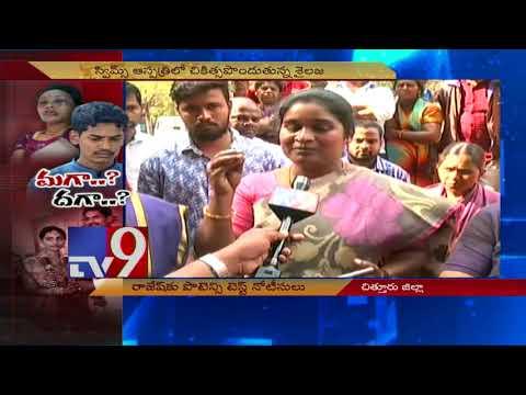 Sadist husband Rajesh || Women's groups support Sailaja - TV9